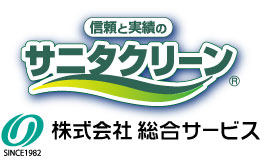 総合サービス(サニタクリーン)